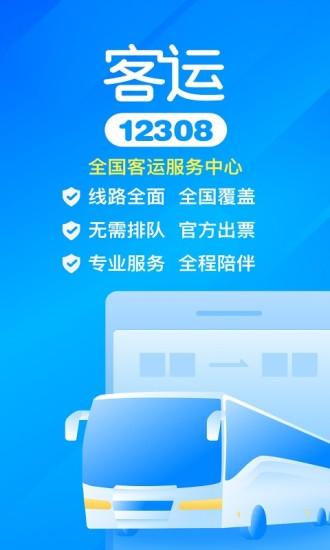 客运12308 V6.0.2 安卓版截图1