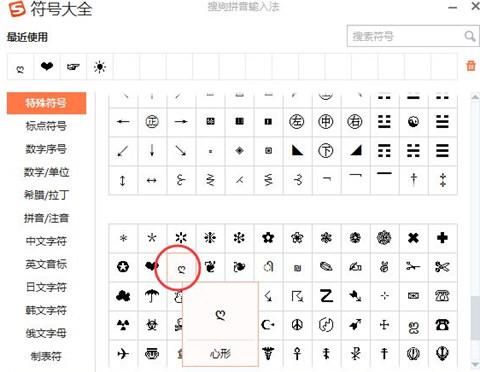 lol昵称心形特殊符号 lol桃心型符号怎么打图片