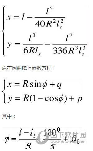 缓和曲线计算程序