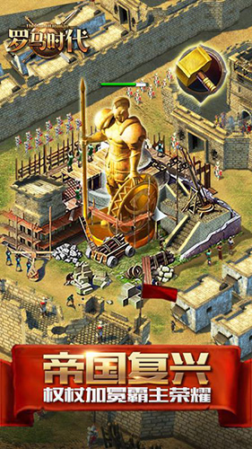 罗马时代 V1.0.1092 安卓版截图5