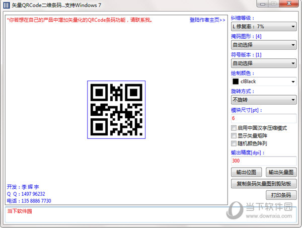 FreeQRCode