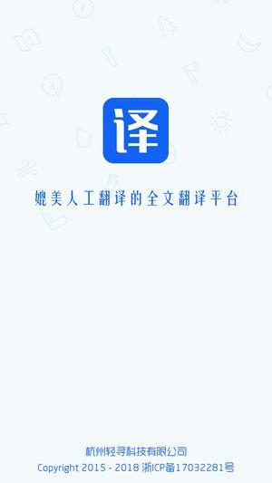 翻译狗破解版 V5.0 安卓免费版截图2
