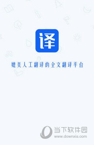 翻译狗免积分版