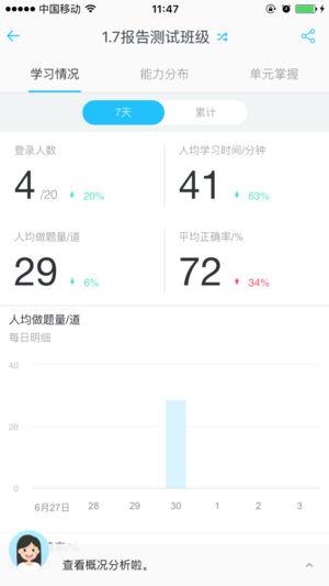 爱乐奇老师 V2.8.5 安卓版截图2