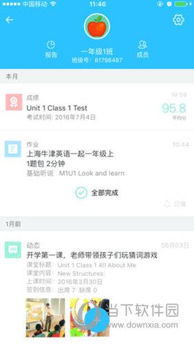 爱乐奇老师iOS版