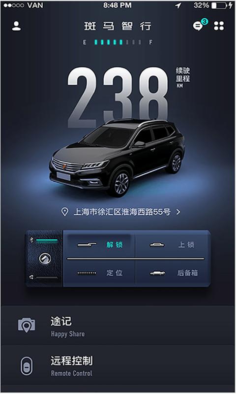 斑马智行 V2.0.1 安卓版截图2