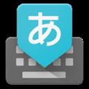 谷歌日文输入法 V2.24.3290.3 安卓版