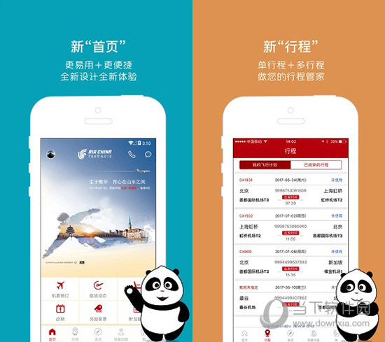 中国国航电脑版