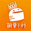 胡萝卜村 V1.6.1 苹果版