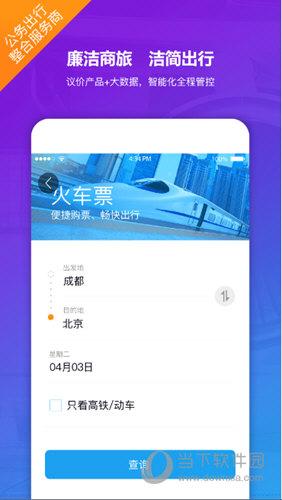 新华网公务行APP