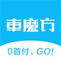 车魔方 V1.2.3 安卓版