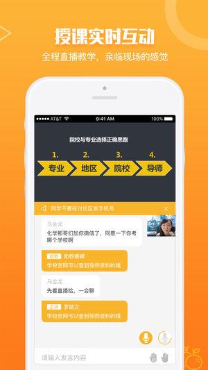 橙啦 V1.2.2 安卓版截图4