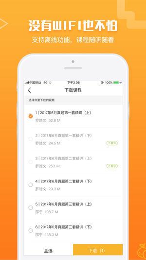 橙啦 V1.2.2 安卓版截图2