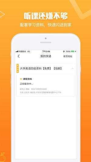 橙啦 V1.2.2 安卓版截图3