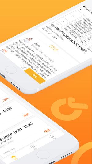 橙啦 V1.2.2 安卓版截图1