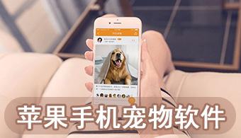 苹果手机宠物软件