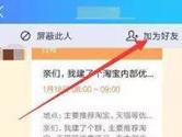 QQ霸屏弹窗怎么设置 广告引流措手不及