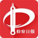 检察日报 V2.2.6 苹果版