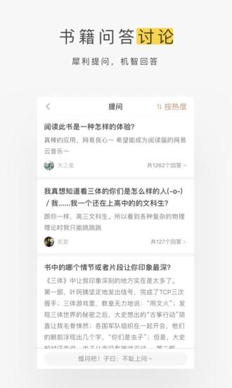 网易蜗牛读书 V1.8.0 安卓版截图4