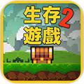 像素生存游戏2破解版 V1.52 安卓修改版