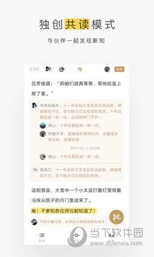 网易蜗牛读书iOS版