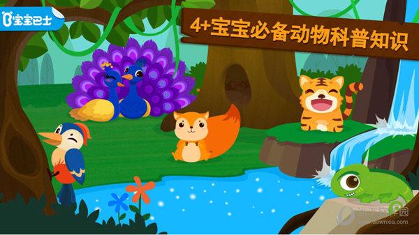 【游戏特色】   精选五种森林动物,学得多不如学得精;   结合