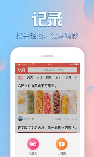 V篇手机版 V1.8.4.3 安卓版截图1