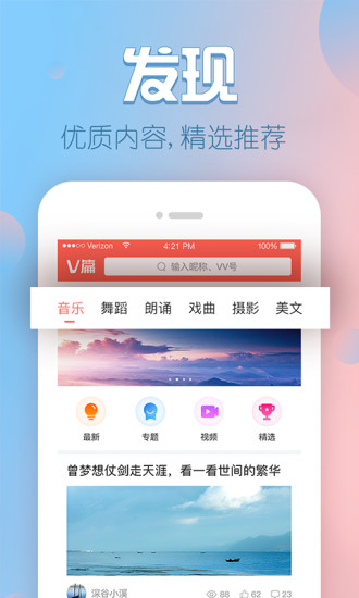 V篇手机版 V1.8.4.3 安卓版截图5