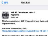 iOS12第四个开发者测试版发布 修复各种BUG