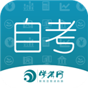 自考之家 V1.0.5 安卓版