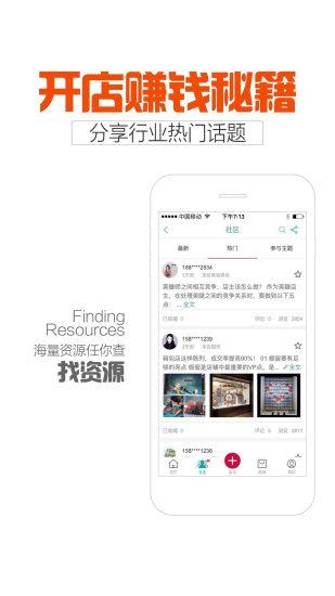 新店宝 V1.0.59 安卓版截图4