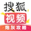搜狐视频 V6.9.91 安卓版