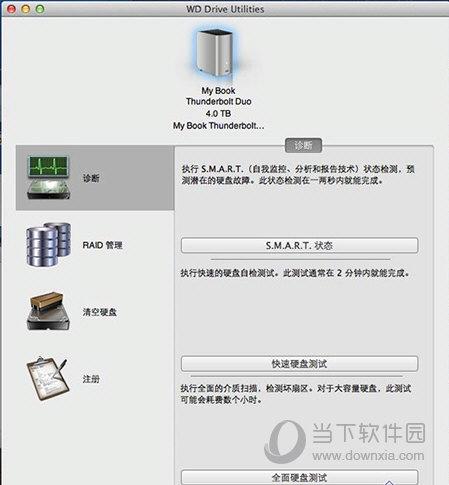 WD Drive Utilities for Mac|WD Drive Utilities(西部数据硬盘管理工具