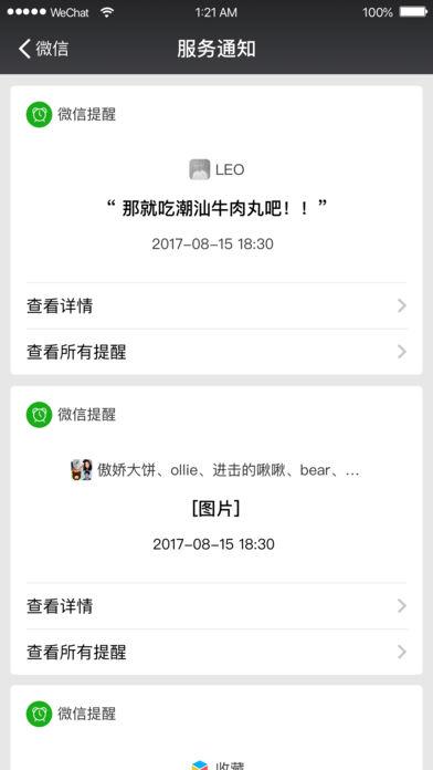 微信4.3永不升级版本 安卓版截图4