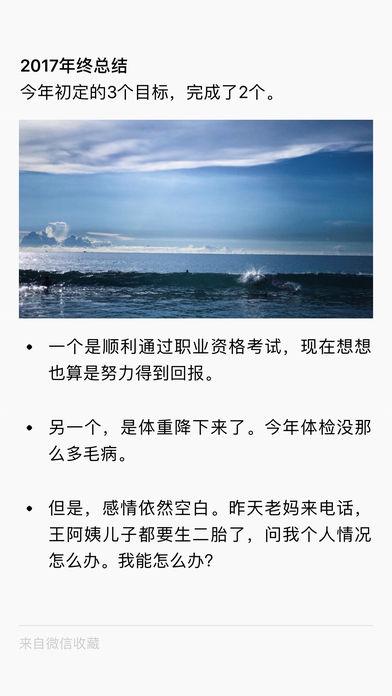 微信4.3永不升级版本 安卓版截图3