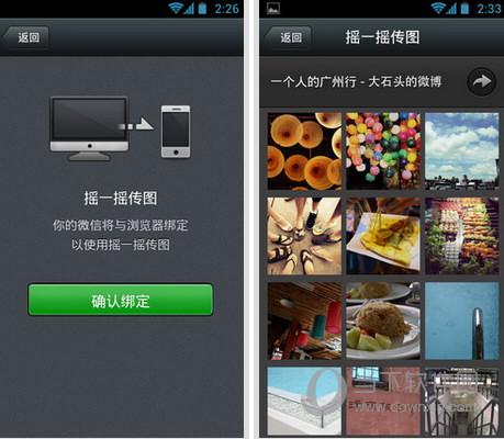 微信4.3永不升级版本