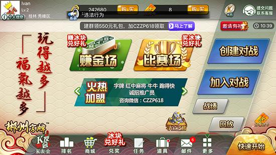 郴州字牌 V3.0.0.179 安卓版截图1