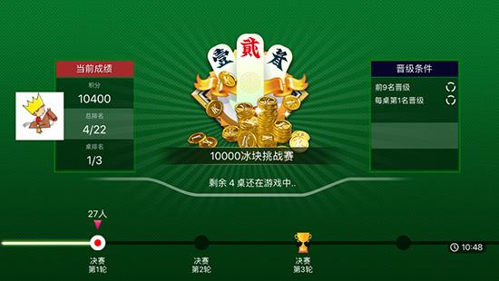 郴州字牌 V3.0.0.179 安卓版截图3