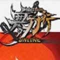 皇族寒刀行多功能辅助 V0711 免费版