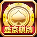 盛京棋牌 V2.3.0 安卓版