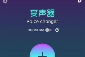 领结变声器玩具视频_视频变声器_小影视频变声器