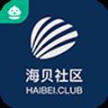 海贝社区 V2.0.0 安卓版