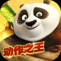 功夫熊猫手游 V1.0.33 安卓版