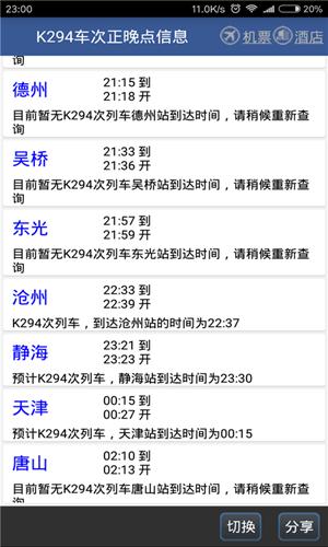 路路通时刻表 V3.8.4.20180808 安卓版截图1