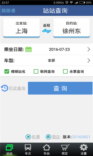 路路通时刻表 V3.8.4.20180808 安卓版截图2