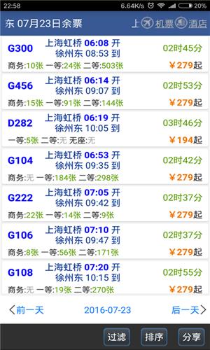 路路通时刻表 V3.8.4.20180808 安卓版截图5