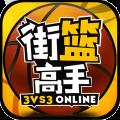 街篮高手 V1.3.1 安卓版