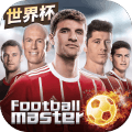 足球大师黄金一代 V4.4.0 安卓版