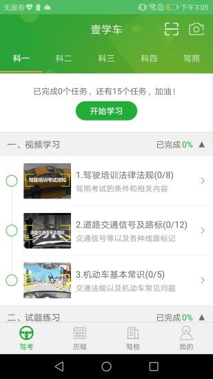 壹学车 V4.1.6 安卓版截图1