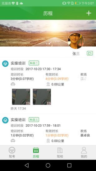 壹学车 V4.1.6 安卓版截图2
